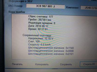 коды ошибок ваз 2114