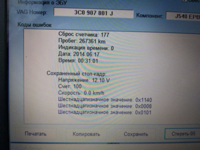 коды ошибок ваз 2110 8 клапанов