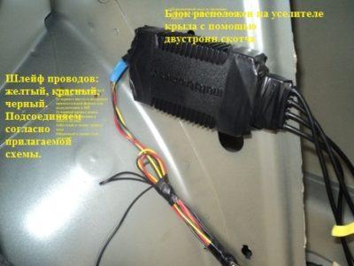 рено логан точки подключения сигнализации