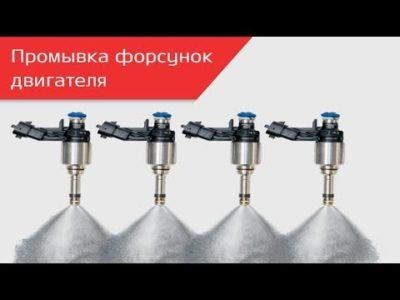 как промыть инжектор на ваз 2110