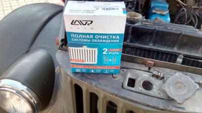промывка системы охлаждения ваз 2110