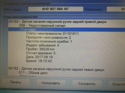 ваз 2112 коды ошибок
