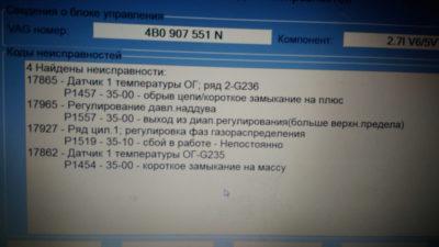 самодиагностика ваз 2110 коды ошибок
